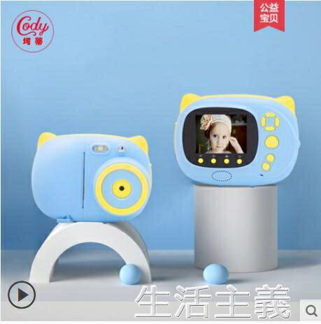 【現貨】兒童相機 cody兒童照相機數碼拍立得玩具可拍照打印小型學生禮物便攜入門級 【新年免運】