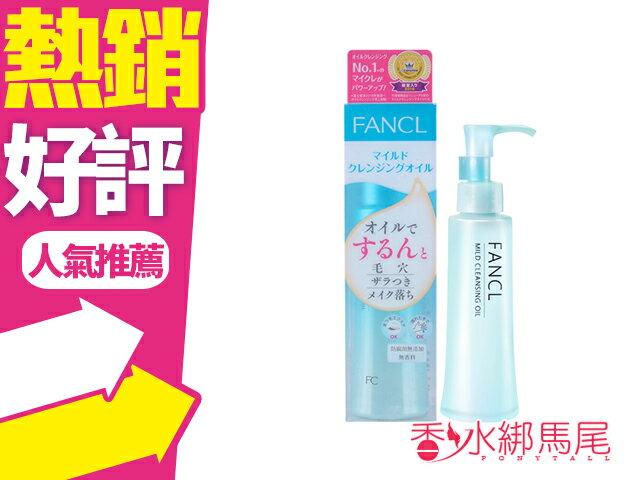 ◐香水綁馬尾◐日本 Fancl 芳珂 溫和卸妝油 120ml