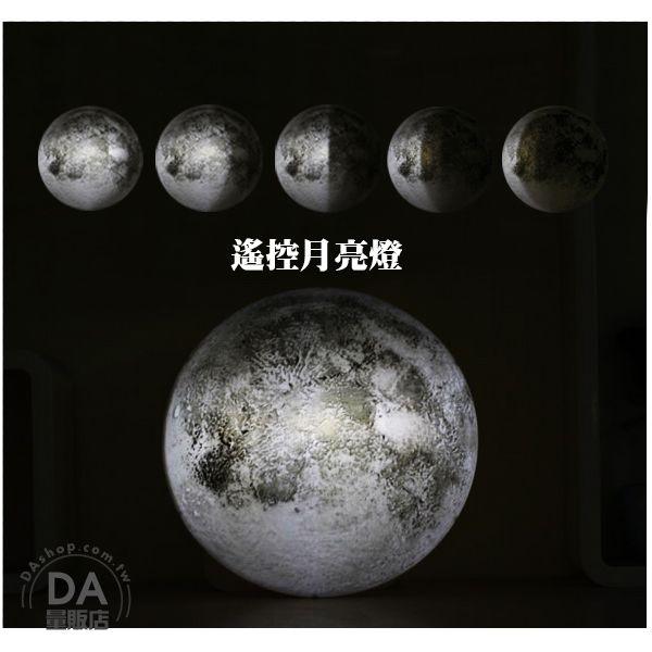《DA量販店》伴手禮 樂天最低價 遙控 月球燈 月亮燈 月蝕燈 滿月燈 夜燈 居家 擺設 裝飾(78-3683)