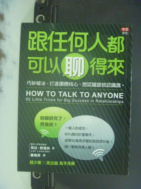 【書寶二手書T1/溝通_JID】跟任何人都可以聊得來_萊拉朗德絲