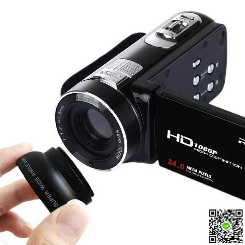 RICH/萊彩 HD-913 數碼攝像機 攝影機 高清 家用 DV錄像機 照相機 MKS小宅女 聖誕節禮物
