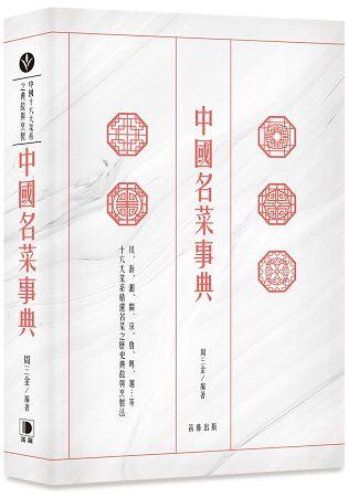 中國名菜事典