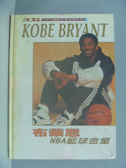 【書寶二手書T1/傳記_XCI】NBA籃球金童_XXL美國職籃聯盟雜誌編著