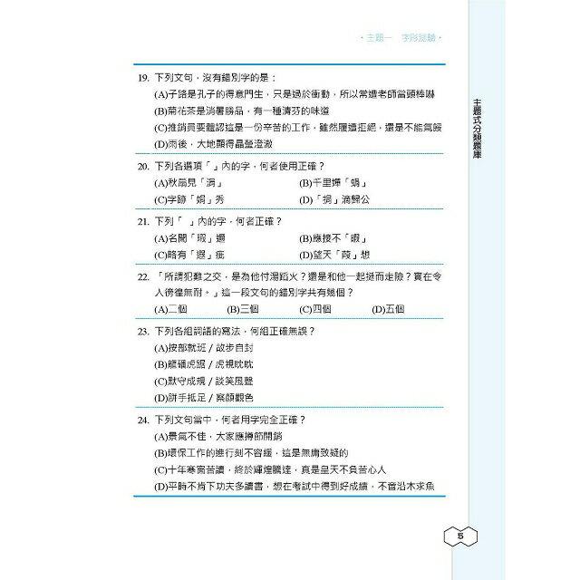 2020年國文題庫攻略(初等、司法、地方、鐵路考試適用)(共1265題精華題,題題詳解)(五版) 4