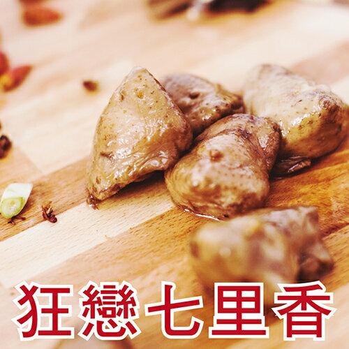 【拳王滷味】狂戀辣七里香(100g/約8顆)