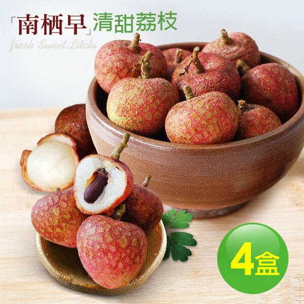 【築地一番鮮-預購】清甜楠西早生荔枝4盒(5斤)