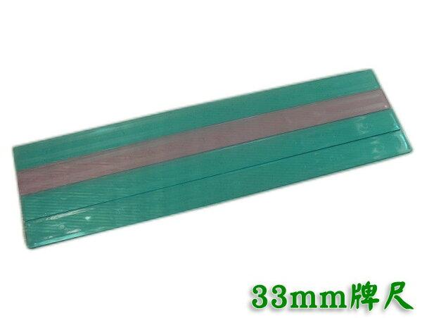 33mm透明牌尺