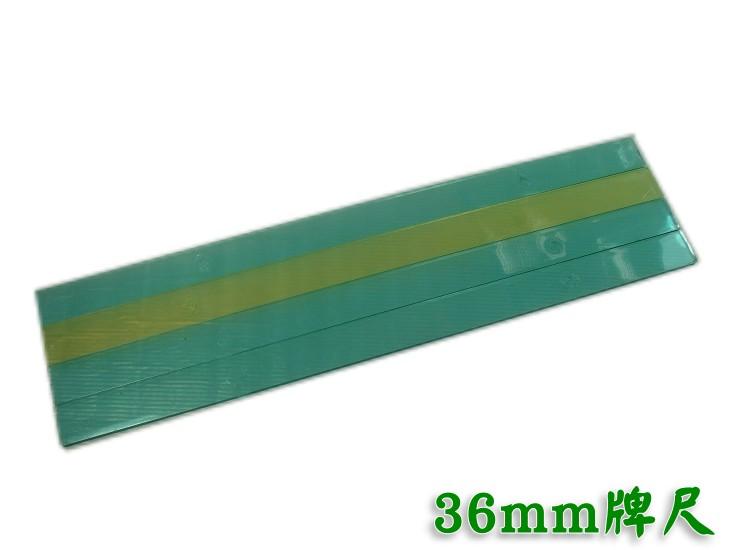 36mm透明牌尺