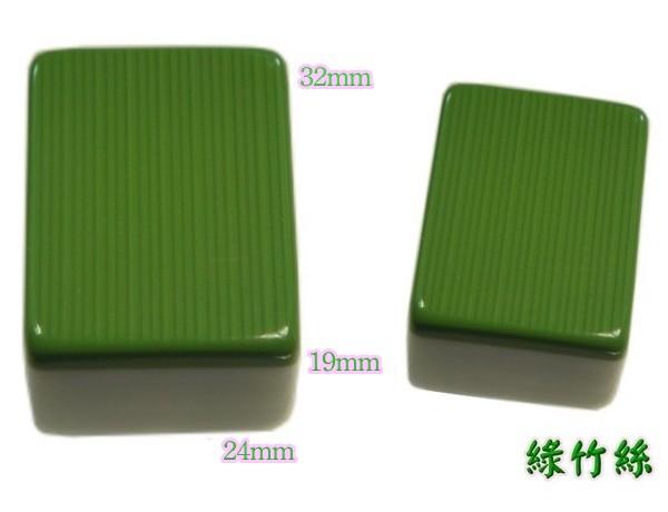 綠竹絲麻將組/32mm綠