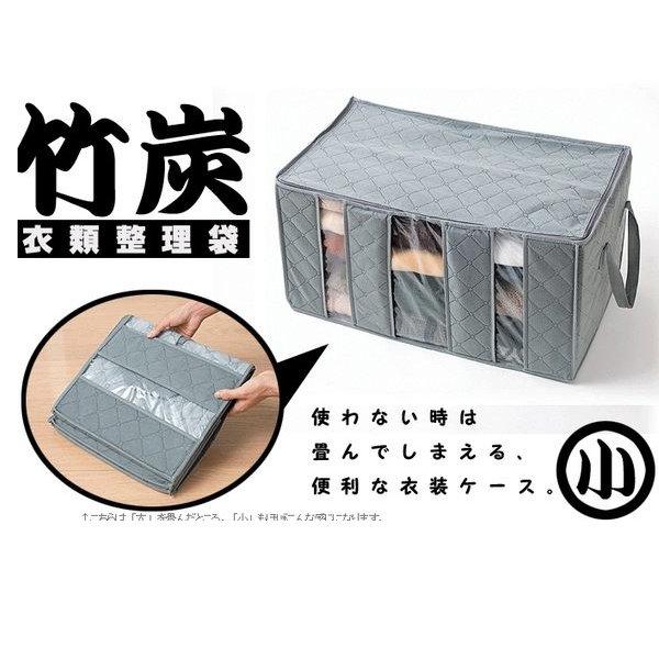 【超值4入-竹炭衣物收納箱-65L】收納盒☆收納整理袋☆冬季棉被衣物置物櫃