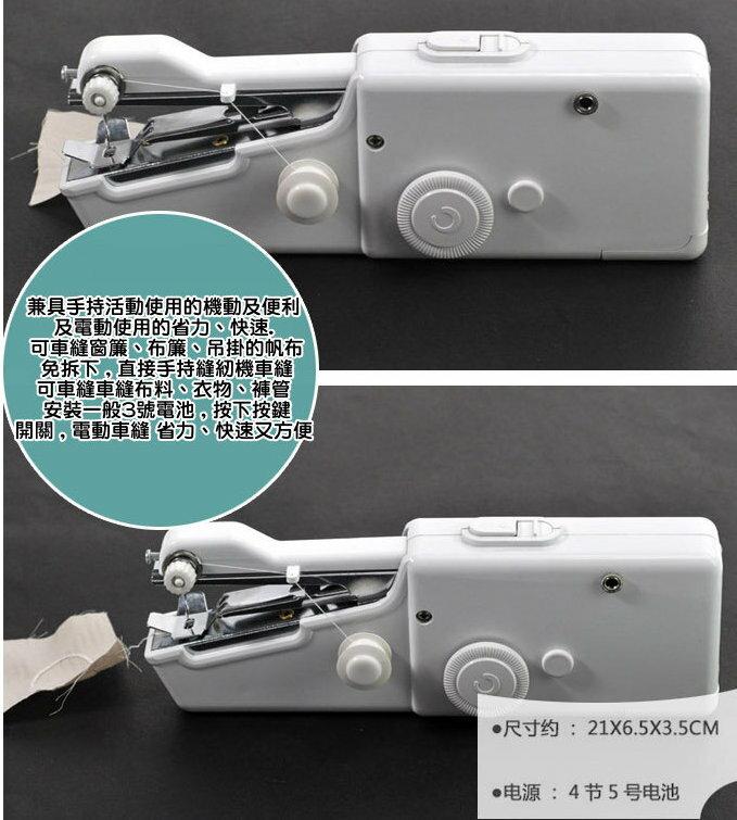 <br/><br/>  高品質手持電動縫紉機/單線電動縫紉機<br/><br/>