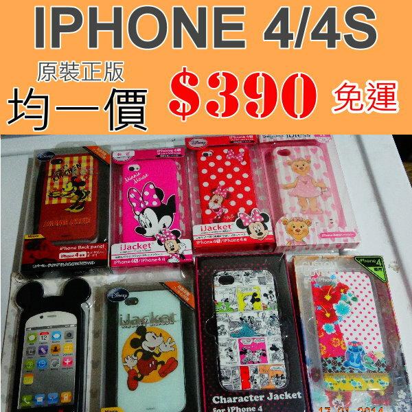 日本原裝 iPhone4/4S 迪士尼米奇米妮史迪奇 專用保護套(殼)-現貨