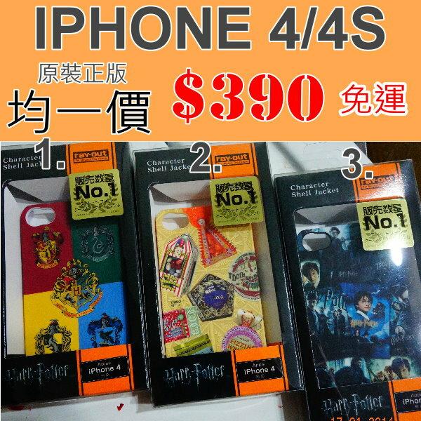 日本原裝 iPhone4/4S 哈利波特 專用保護套(殼)-現貨