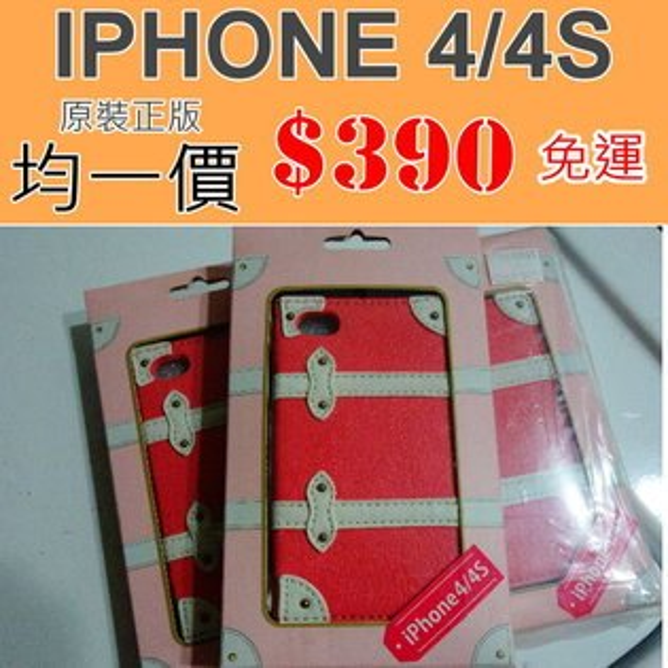 麻吉小舖:日本原裝iPhone44S仿行李箱翻蓋殼專用保護套(殼)-現貨