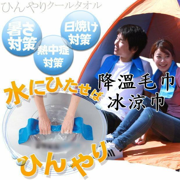 夏日 降溫小物 冰涼感巾 戶外休閒活動 80x17cm ^(顏色 出貨^) ~  好康折扣