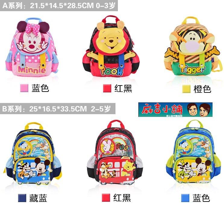正版Disney 迪士尼 米奇米妮跳跳虎維尼巴士款 幼稚園書包 幼兒後背包0371/單售