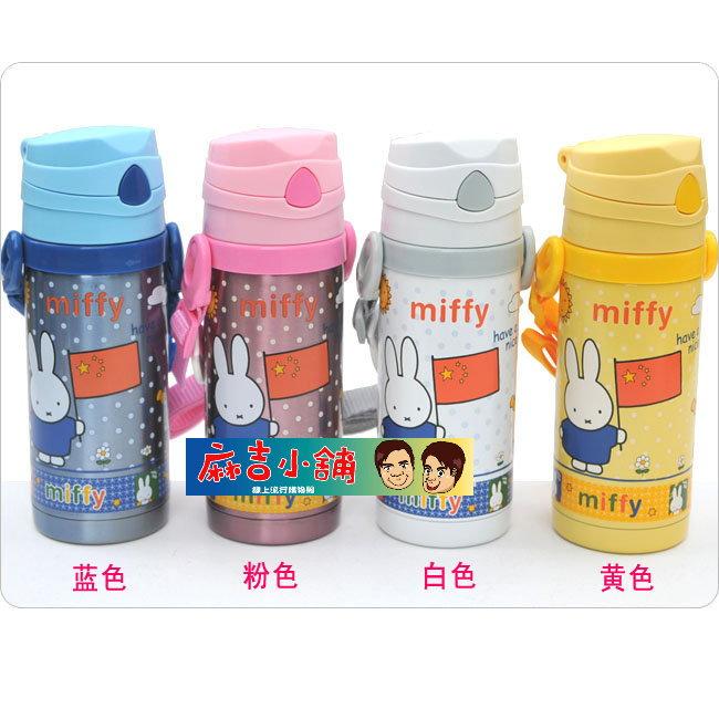 Miffy 米飛兔 點點系列 不鏽鋼 保冷瓶/保溫杯/吸管杯/兒童保溫壺 (黃/白/粉)