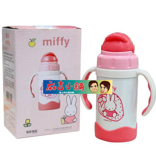 Miffy米飛兔不鏽鋼真空保溫杯幼兒保冷水壺學飲杯吸管杯(藍黃粉)