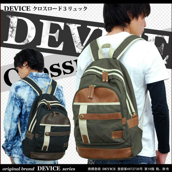2013日本新款棉布旅行後揹包戶外休閒背包男款-3色單售