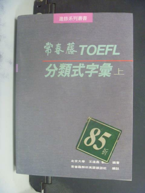 【書寶二手書T5/語言學習_GFK】TOEFL分類式字彙(上)_王逢鑫