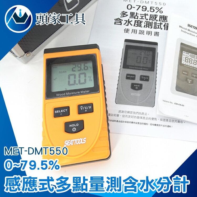 『頭家工具』手持濕度計 水份測量 0% 79.5% 大螢幕 感應式 多點水分 MET-DMT550