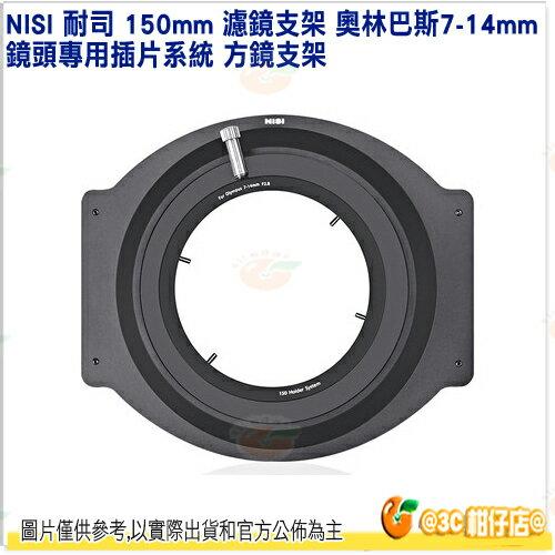 NISI 150mm 方形插片系? 公司貨 OLYMPUS 7-14mm 方鏡支架 鏡頭專用 F2.8 PRO