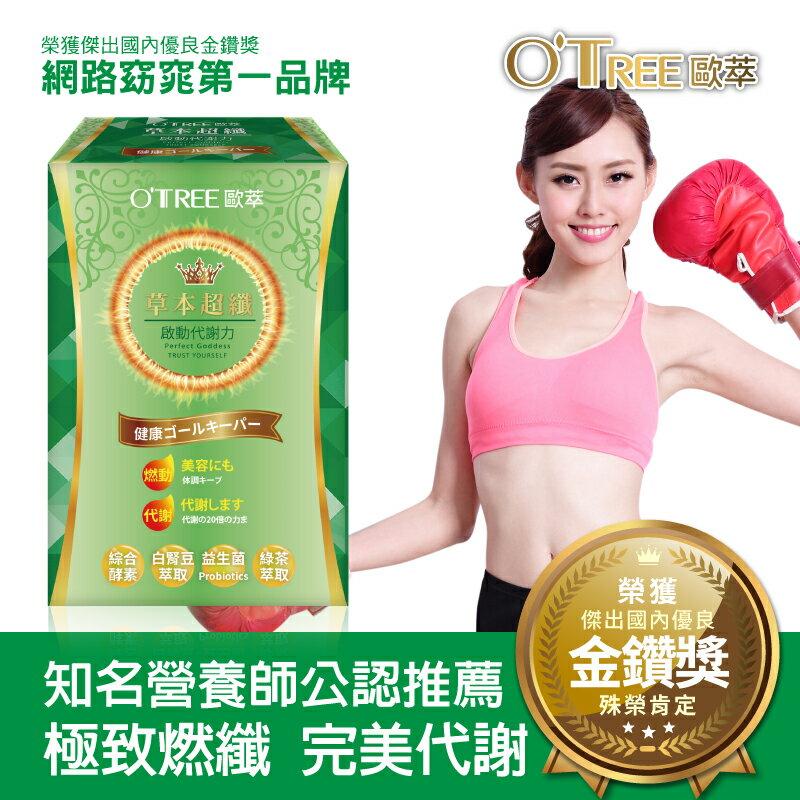 【歐萃OTREE】草本超纖膠囊 (綠茶萃取、白賢豆、蔬果發酵物)