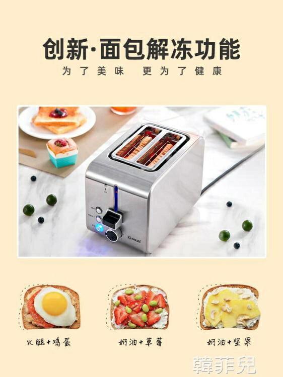 麵包機 Donlim/東菱 DL-8117烤面包機家用早餐機多士爐不銹鋼烤吐司機 MKS