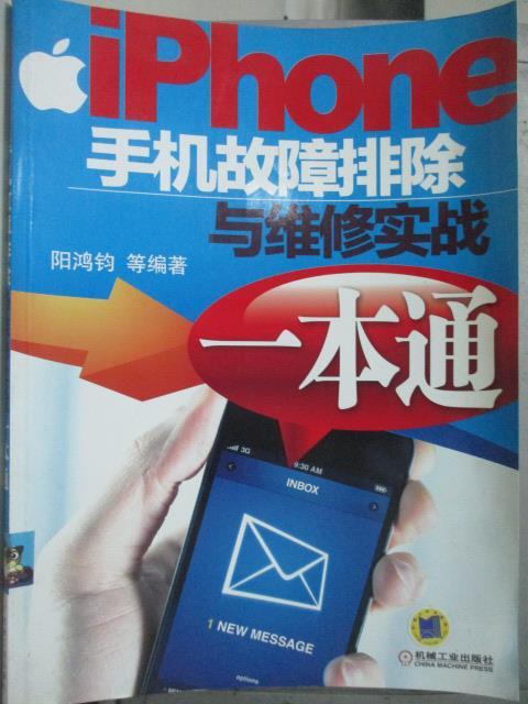【書寶二手書T3/電腦_ZJB】iPhone手機故障排除與維修實戰一本通_陽鴻鈞_簡體書