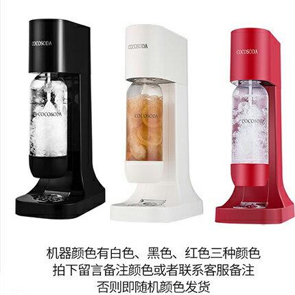 COCOSODA氣泡水機蘇打水機家用汽水飲料碳酸自製氣泡機奶茶店商用