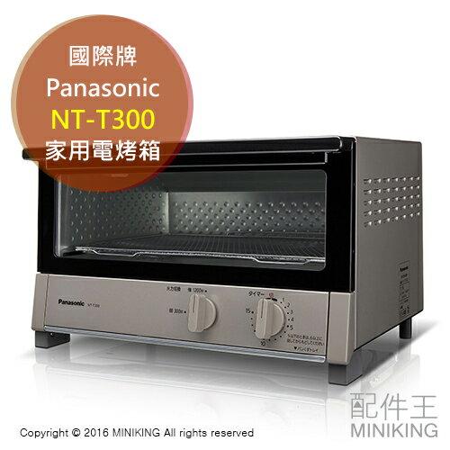 ~ 王~  Panasonic 國際牌 NT~T300 電烤箱 家用烘焙 大容量 2段切換