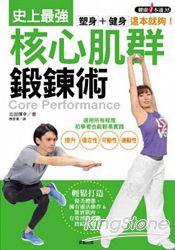 塑身+健身,這本就夠!史上最強核心肌群鍛鍊術
