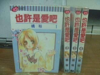【書寶二手書T5/漫畫書_KQD】也許是愛吧_全4集合售_橘裕