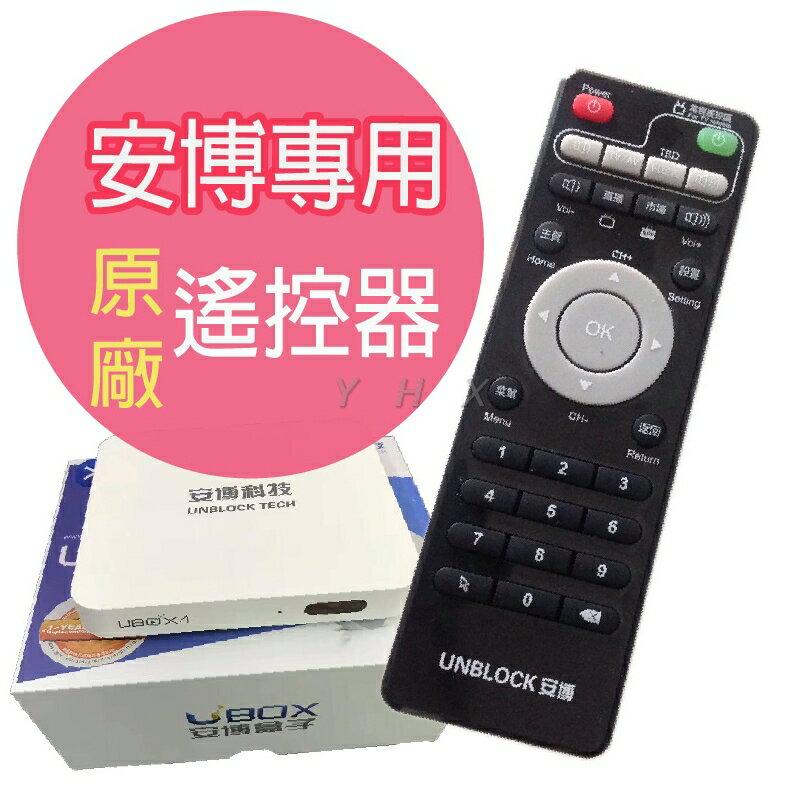 ! 安博遙控器 遙控器 安博盒子 遙控器 安博盒子  安博科技 安博盒子 第4代 U~BO