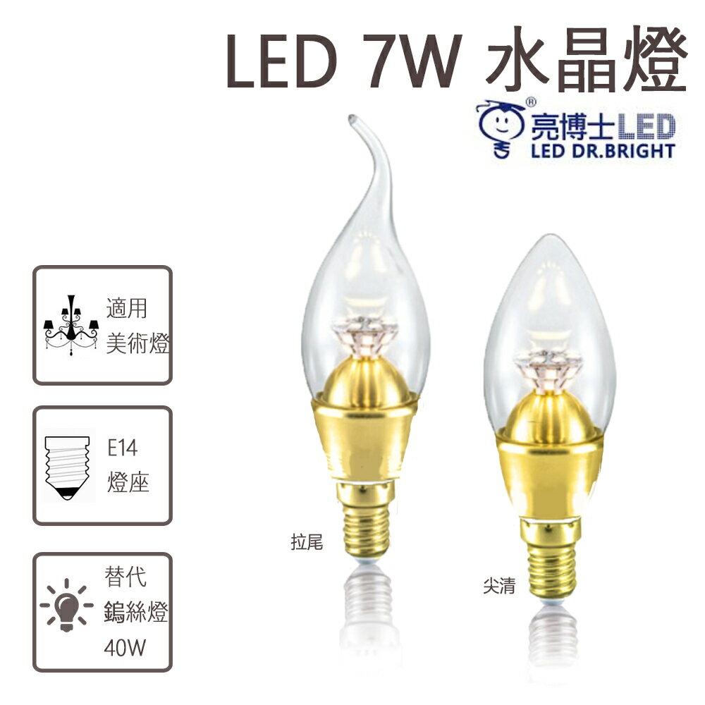 LED水晶燈 7W E14燈頭 台灣品牌-亮博士 拉尾燈泡 小夜燈 美術燈 蠟燭燈 LED燈泡●JOYA燈飾