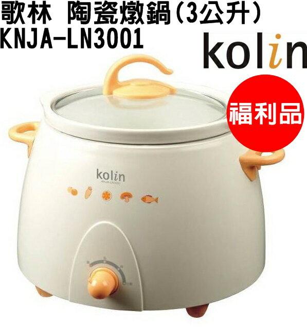 (福利品) 【歌林】3公升陶瓷燉鍋KNJA-LN3001 保固免運-隆美家電