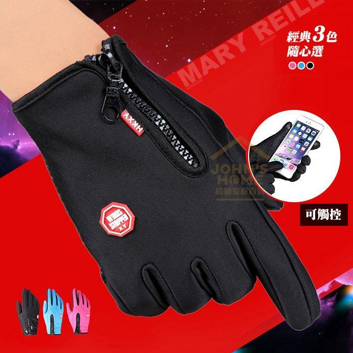 防風防雨保暖手機觸控手套