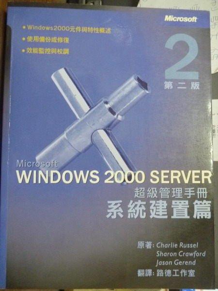 【書寶二手書T5/電腦_PLW】Windows 2000Server超級管理手冊:系統建置篇