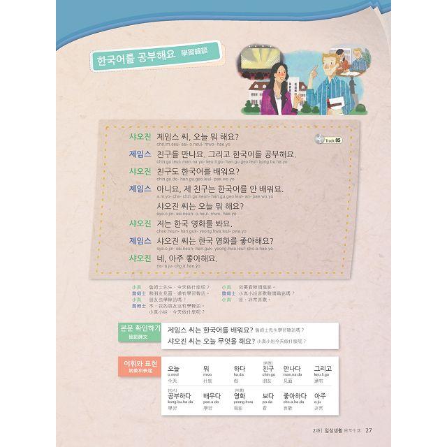 您好!韓國語初級1修訂版(附CD) 5