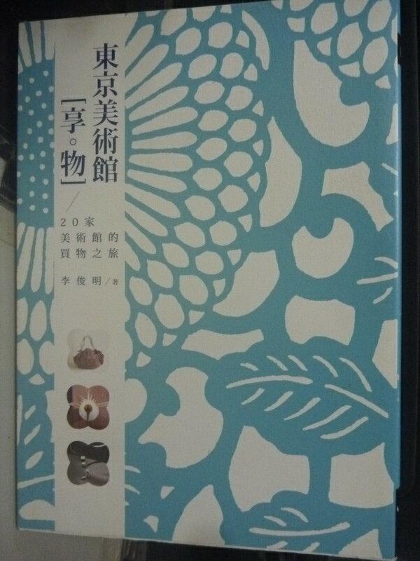 【書寶二手書T8/建築_HAC】東京美術館享物:20家美術館的買物之旅_李俊明