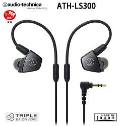 日本製 鐵三角 ATH-LS300 (附原廠收納袋) 三單體平衡電樞耳塞式監聽耳機 公司貨一年保固