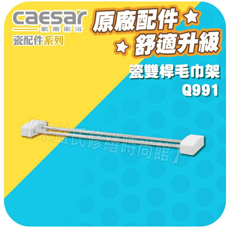 Caesar凱薩衛浴 雙桿毛巾架 Q991 瓷配件系列【東益氏】浴巾環 置物架 香皂盤 馬桶刷架