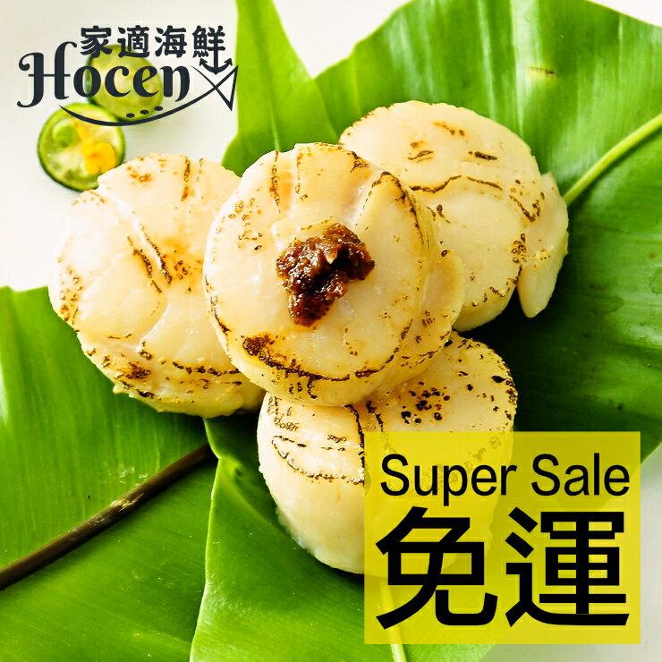 『家適海鮮』Super Sale ★免運★日本干貝 小資方案 最適合煮麵配 一包10顆 超 ★ 生食級 4S ★