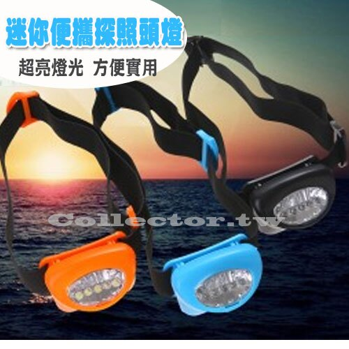 【F16100602】創意小巧便攜頭戴式LED超亮頭燈 照明燈 露營燈 釣魚燈 工作的好幫手~