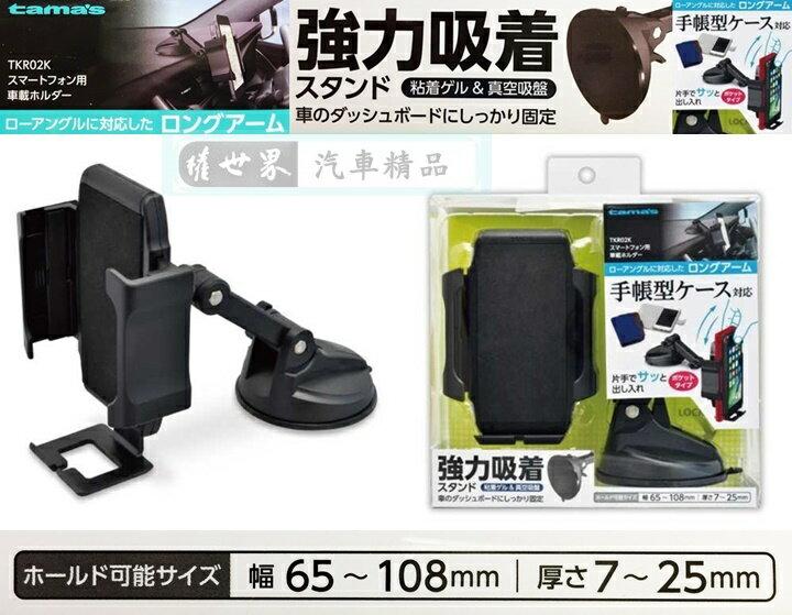 權世界@汽車用品 tama 儀錶板用 吸盤式 智慧型手機架(適用掀蓋式手機保護套) TKR02K