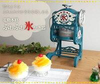 消暑廚房家電到日本進口DCSP-1651日式復古復刻版製冰機剉冰機電動刨冰機非貝印機531265