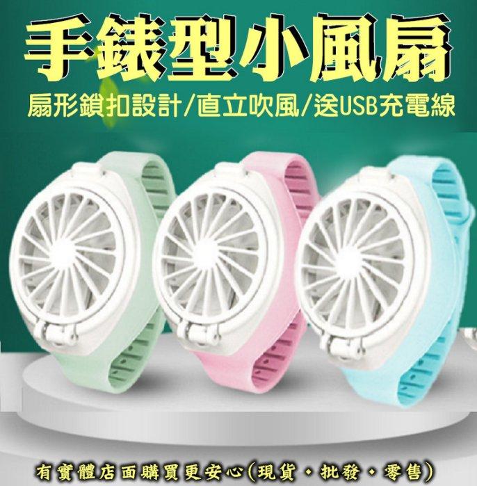 37604-143-興雲網購【手錶型風扇+送usb線】循環扇  隨身扇 便攜錶扇