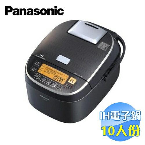 國際Panasonic10人份可變壓力IH電子鍋SR-PX184