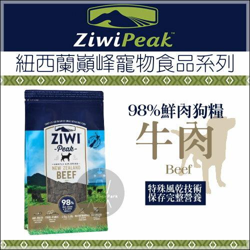 +貓狗樂園+ 紐西蘭ZiwiPeak巔峰【鮮肉狗糧。飼料。牛肉。1kg】1330元 - 限時優惠好康折扣