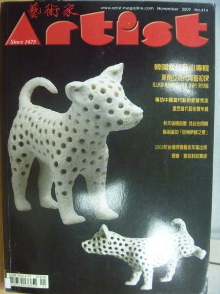 【書寶二手書T8/雜誌期刊_YHN】藝術家_414期_專訪中國當代藝術家曾梵志等